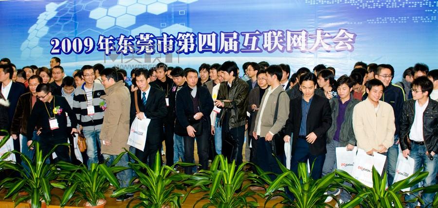东莞首届互联网大会