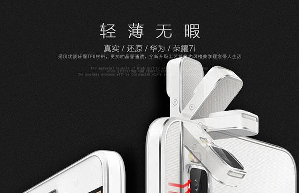 华为荣耀7i手机壳淘宝详情页